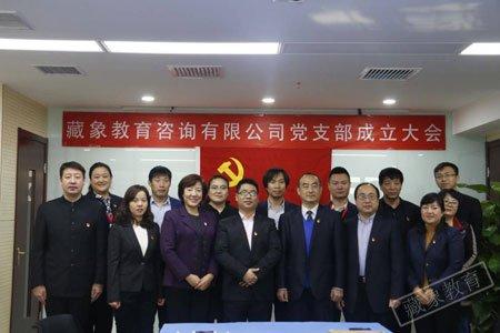 藏象教育咨询有限公司党支部成立,依托党建促进企业健康