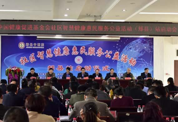 2019中国健康促进基金会社区智慧健康惠民服务公益活动